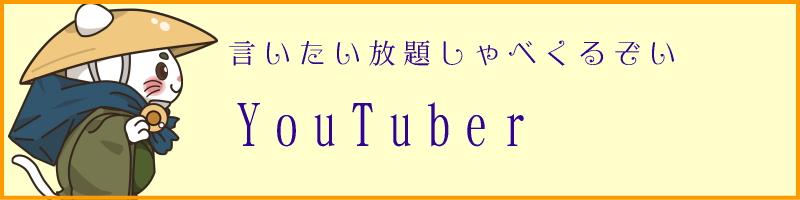 youtube出演