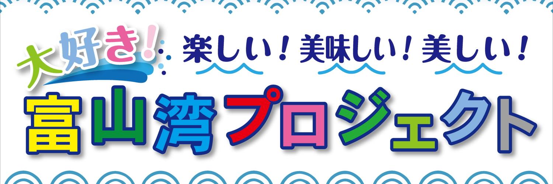 大好き富山湾プロジェクト