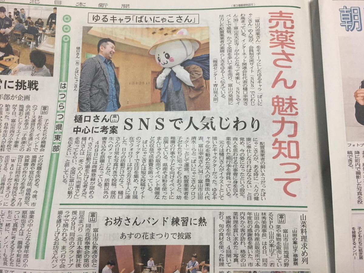 北日本新聞に紹介して頂きました