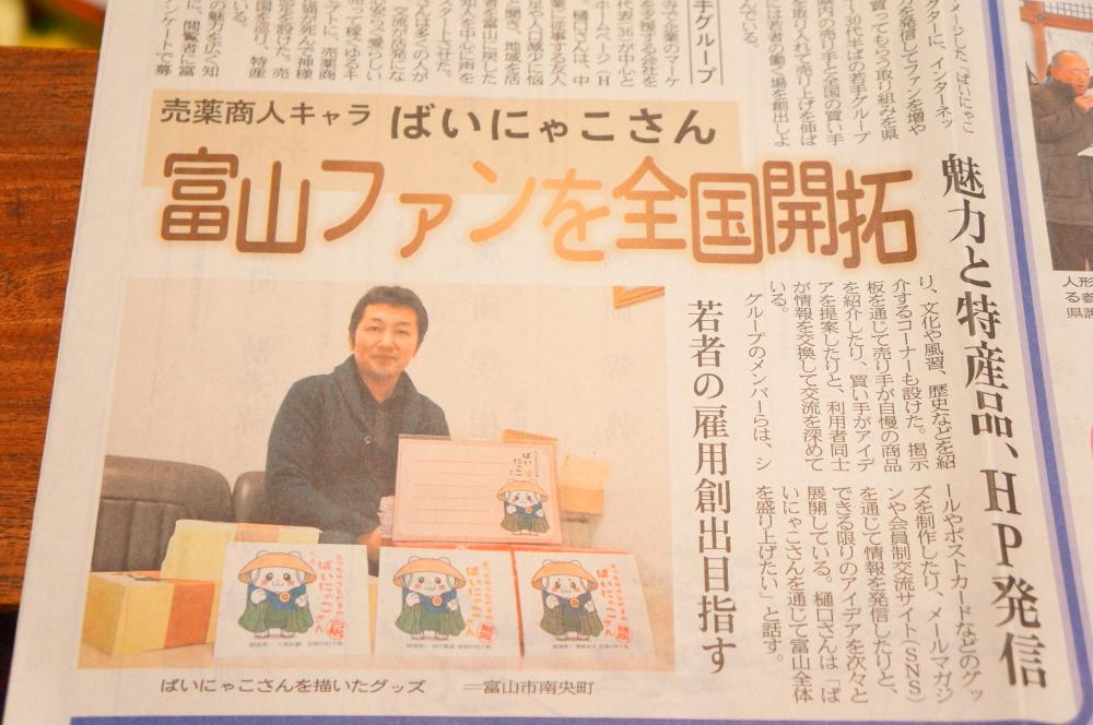 富山新聞に掲載して頂きました